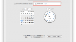 Mac OS X 10.6からActive Directoryに参加させる方法