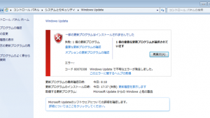 Windows Updateでコード 80070308のエラーが出て失敗する時の対処方法